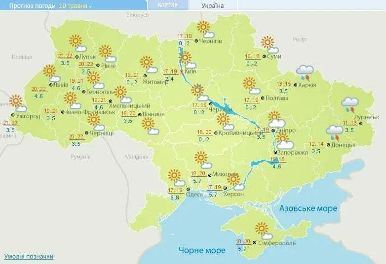 Погода в Україні на 10 травня