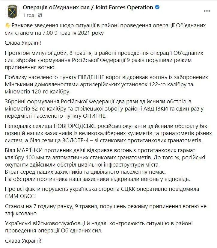 Зведення щодо ситуації на Донбасі за 8 травня