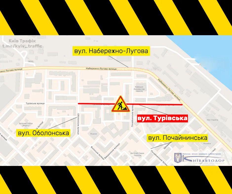 Частково обмежили рух транспорту на вулиці Турівській.
