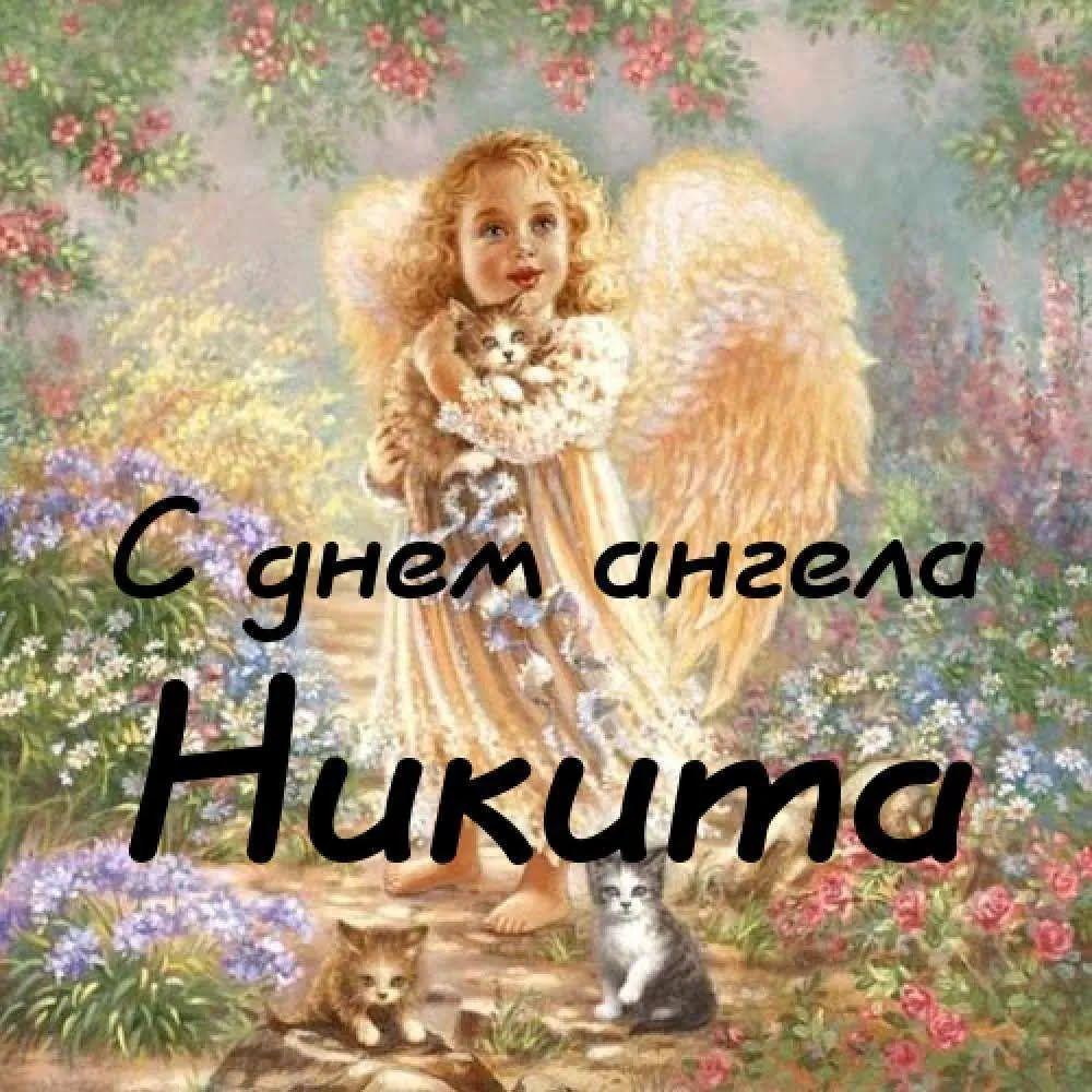 День ангела Микити