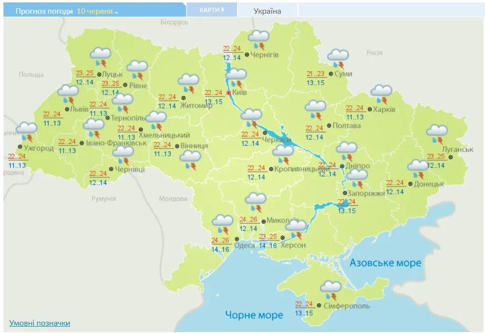 Погода в Україні на 10 червня