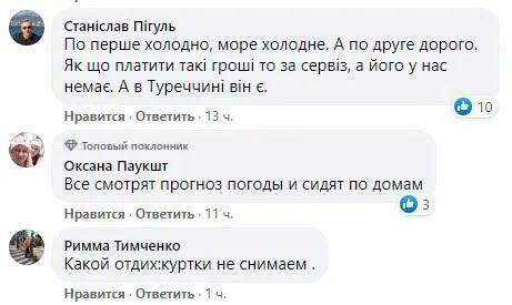 Українці поскаржилися на холодну погоду цього літа