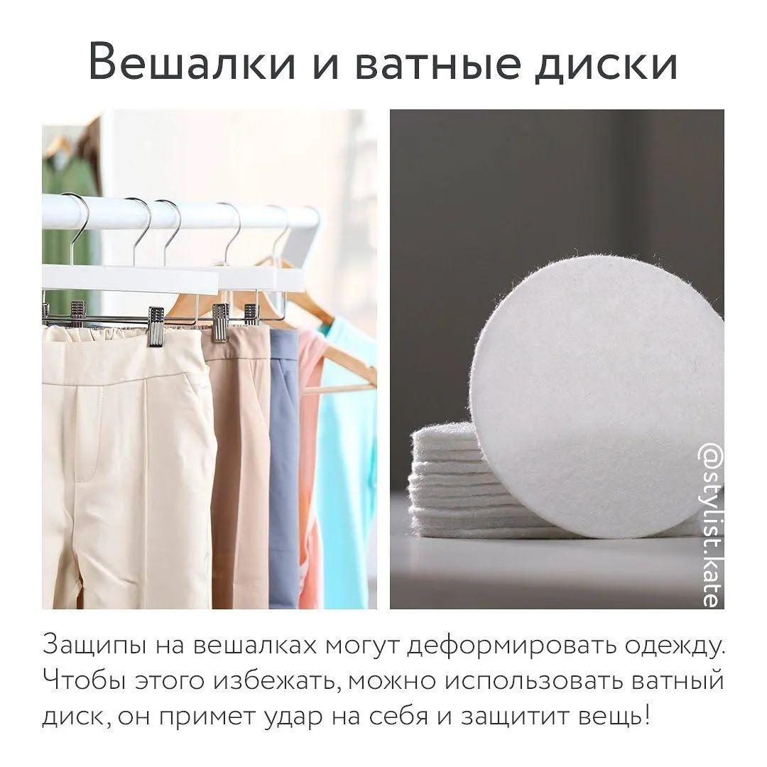 Защипи на вішалках можуть деформувати одяг