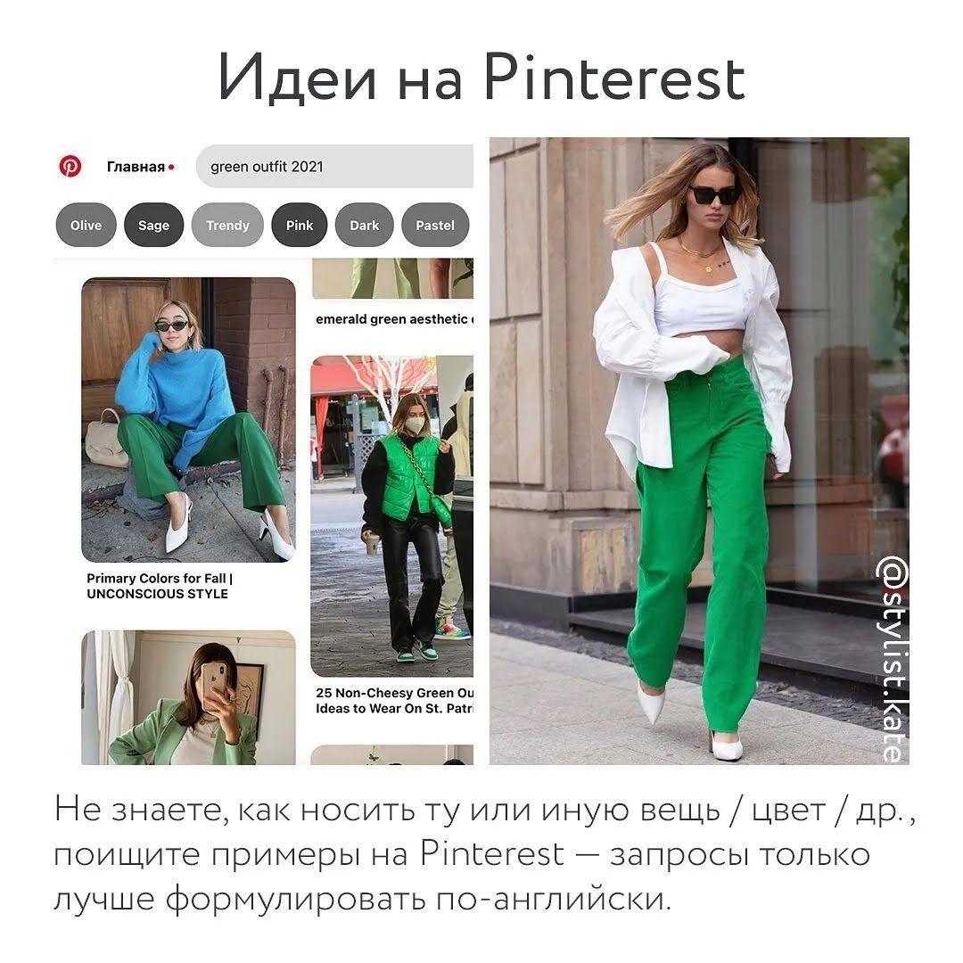 Можна пошукати приклади на Pinterest