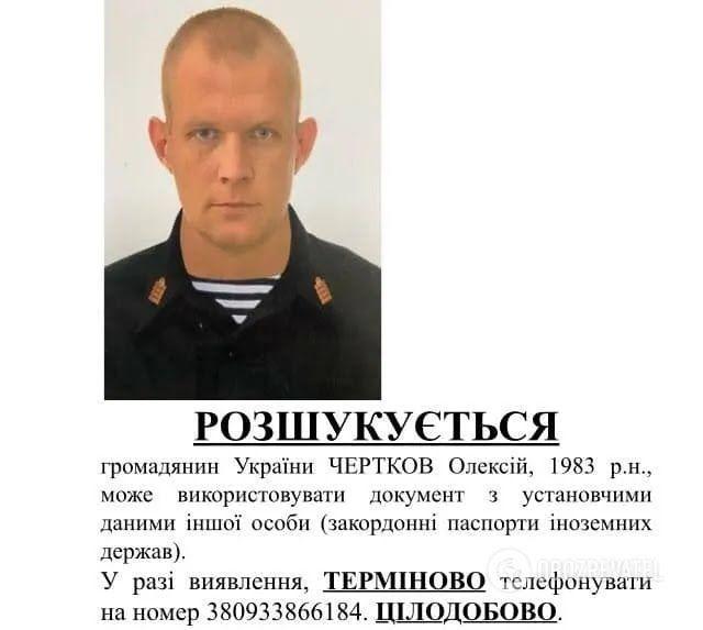Ориентировка о розыске Алексея Черткова