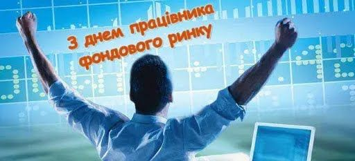 Листівка в День працівника фондового ринку