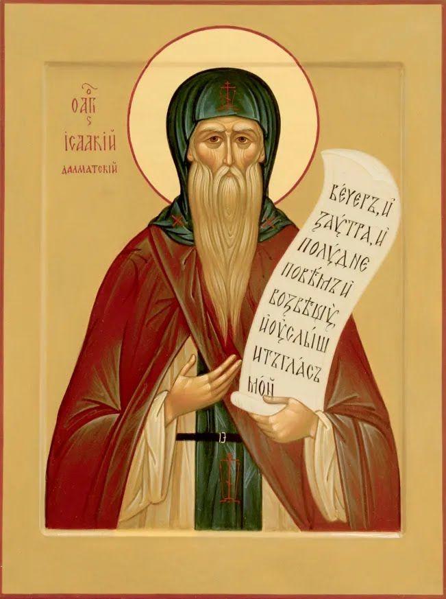 Исаакий Исповедник – святой 4-го века, монах-отшельник, первый игумен Далматской обители