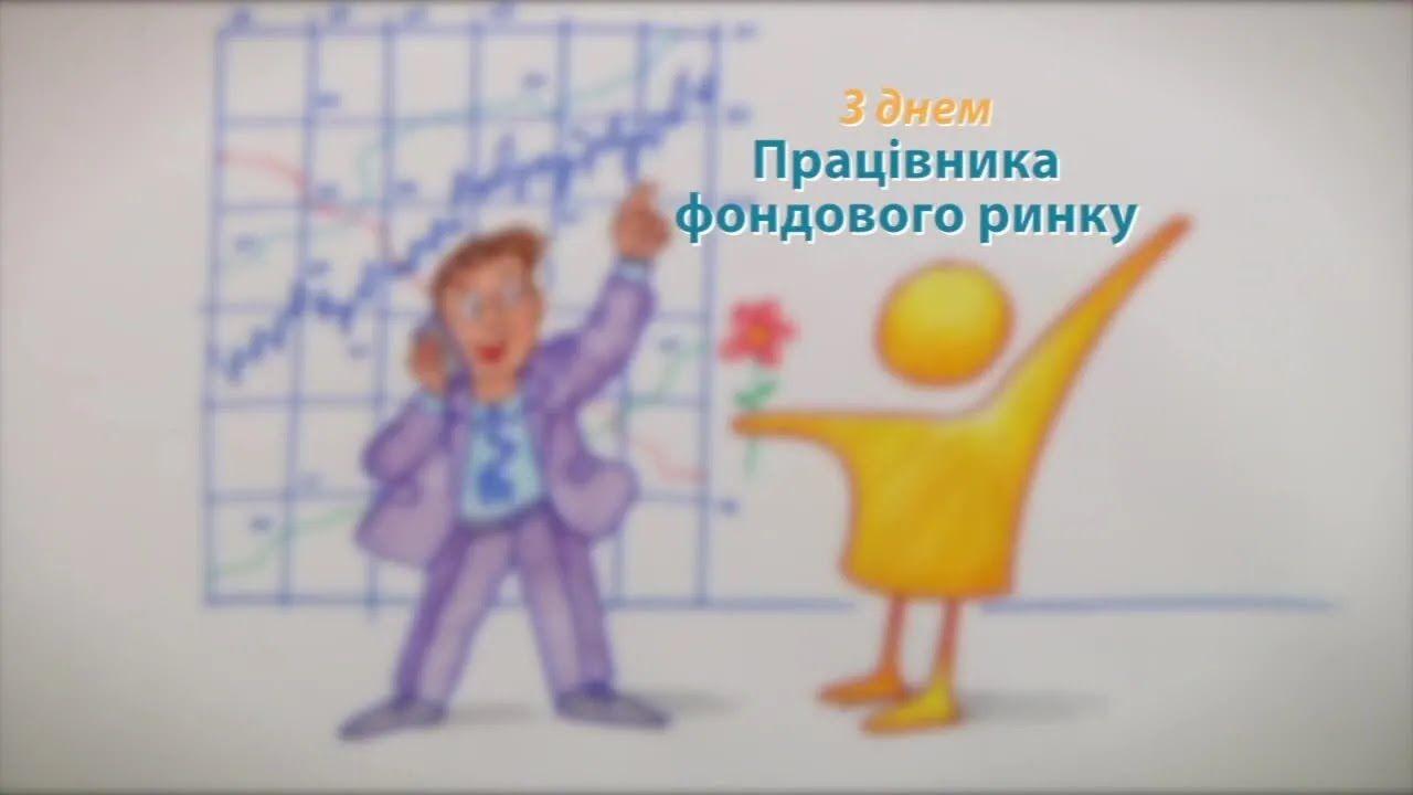 Привітання з Днем працівника фондового ринку