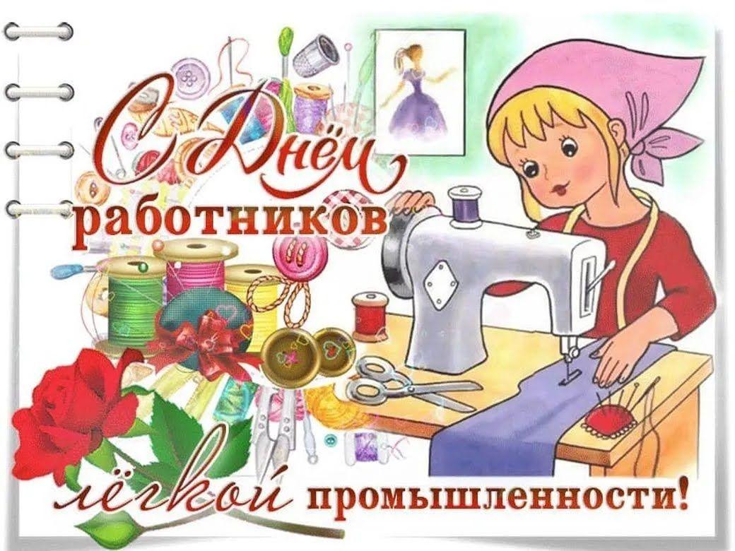 Открытка в День работника легкой промышленности