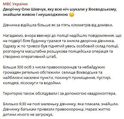 2-річна Оля Шевчук заблукала.