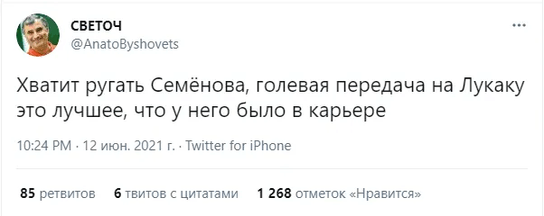 Семенов став героєм мемiв