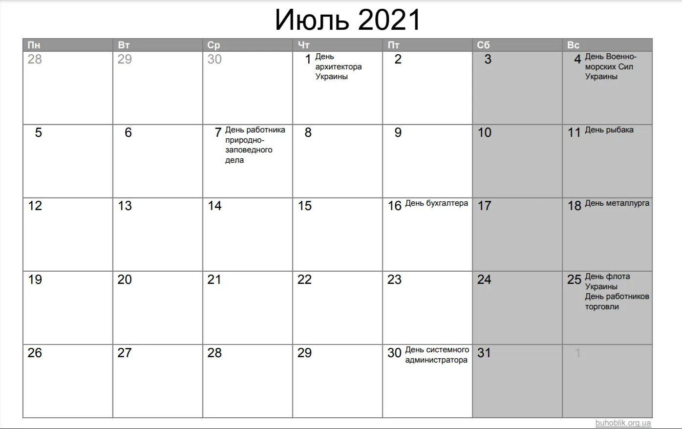 Календар на липень 2021 року в Україні