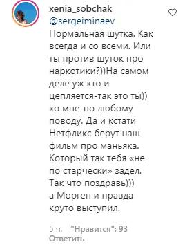 Комментарий Ксении Собчак .