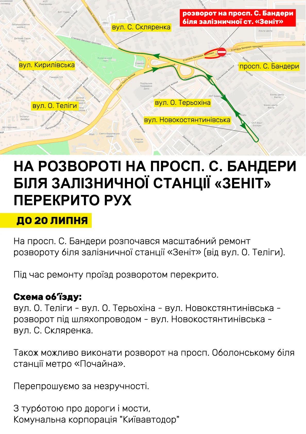 В Киеве закрыли разворот на проспекте Степана Бандеры.