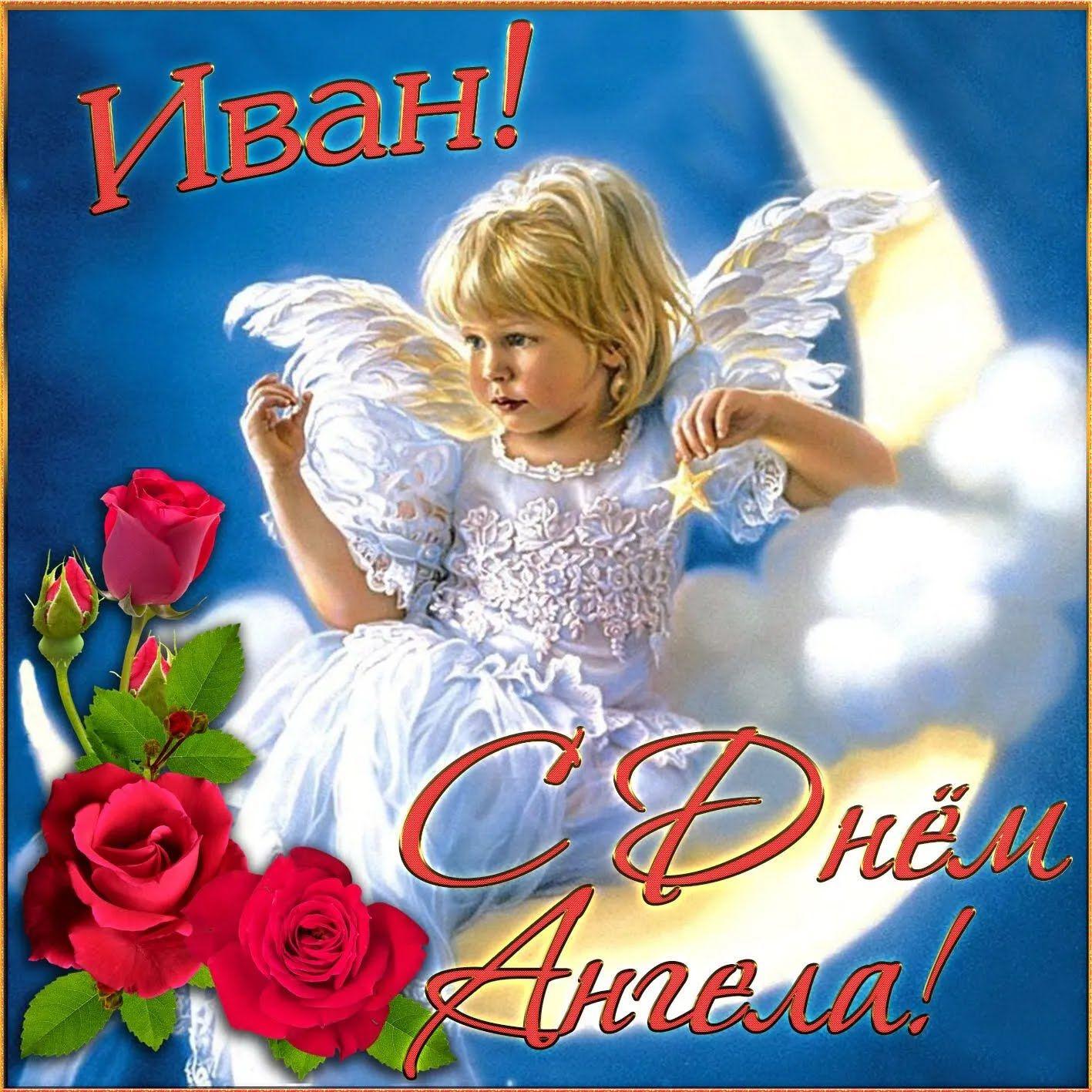Открытка в день ангела Ивана