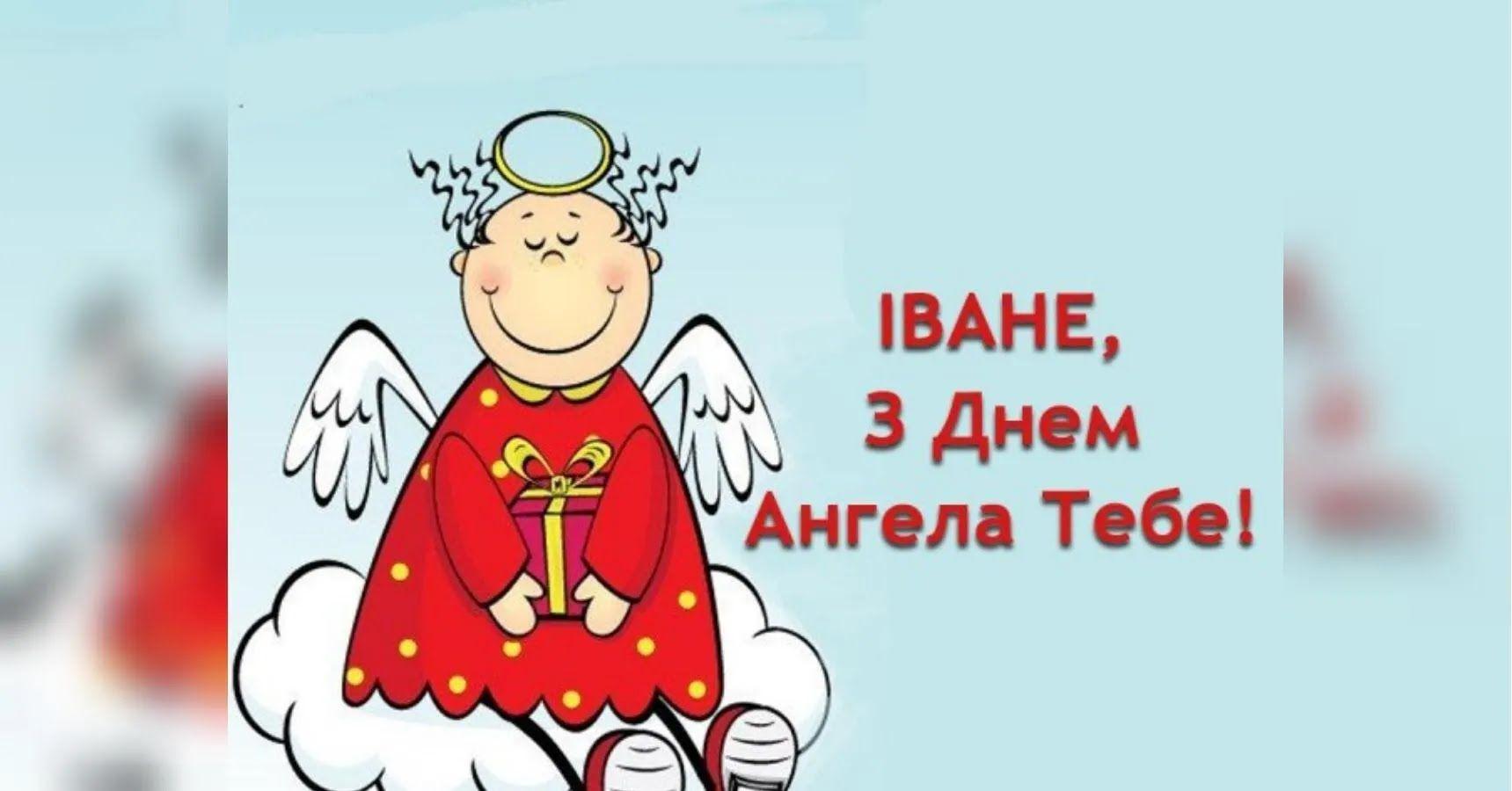 Картинка в день ангела Ивана
