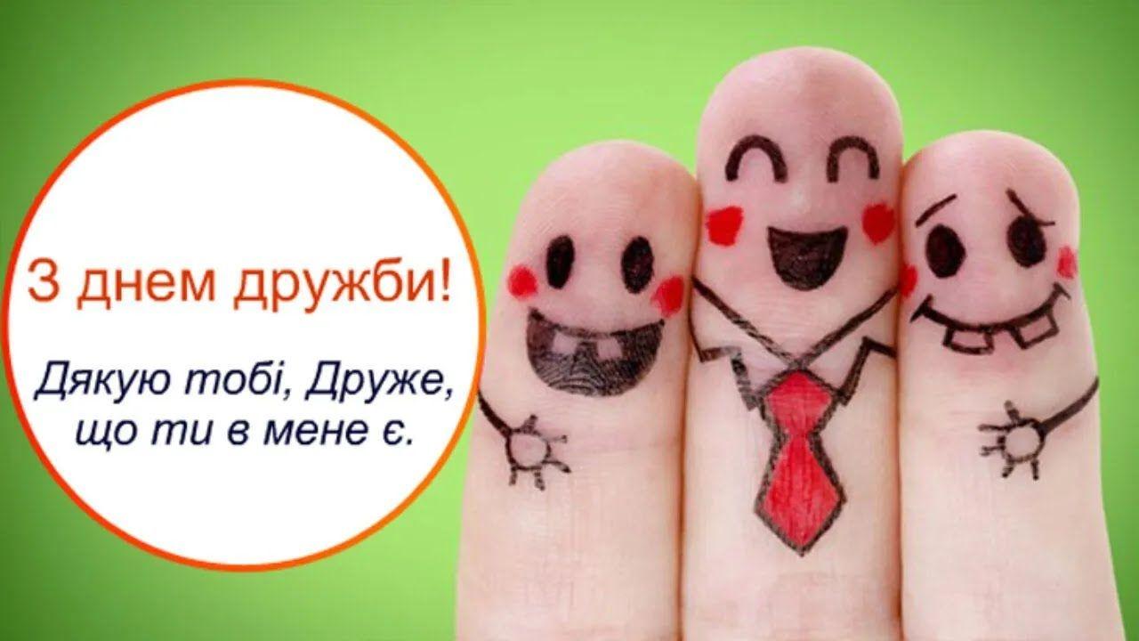 З Днем дружби