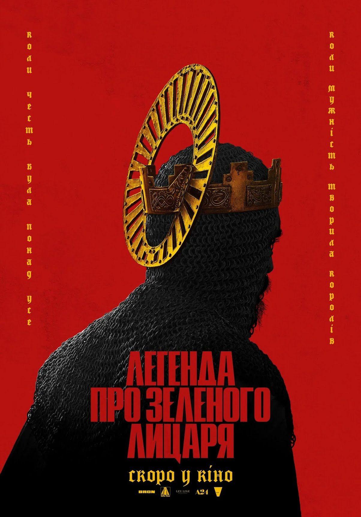Премьера фэнтези выйдет на экраны кинотеатров с 26 августа