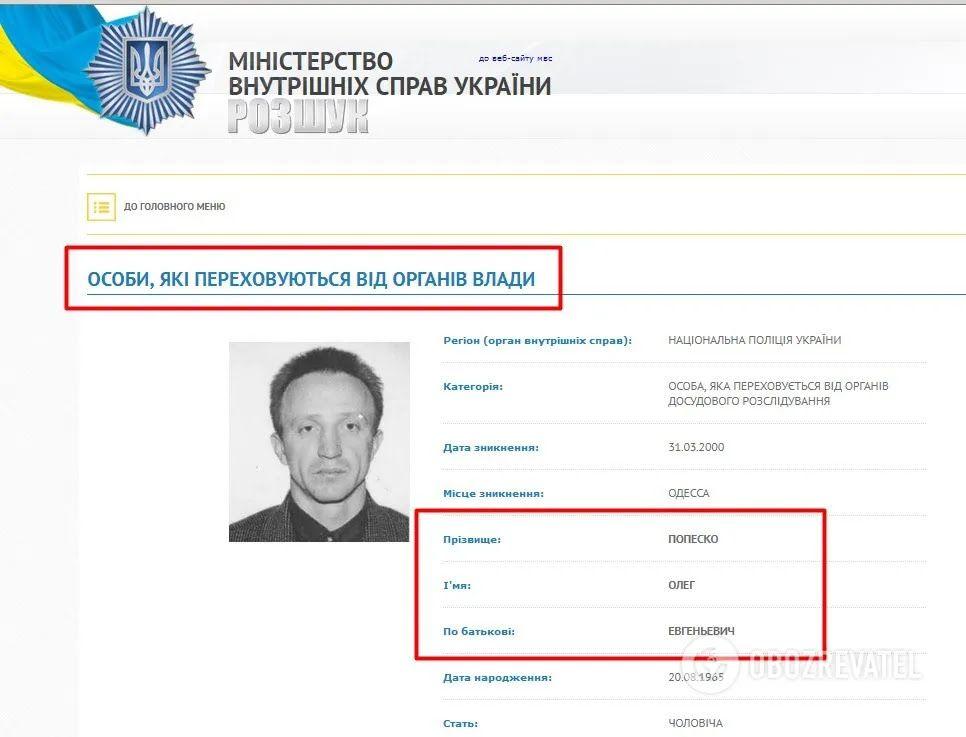 "Олег Попеско (""Румун"") перебуває в розшуку"