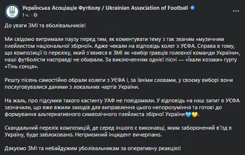 В УАФ пояснили наявність російських пісень