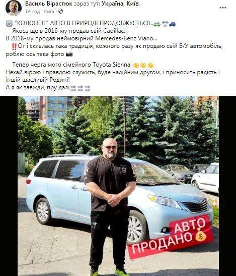 Пост Василия Вирастюка о продаже Toyota Sienna