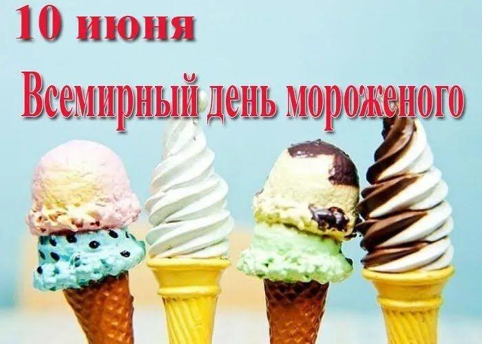 Всесвітній день морозива