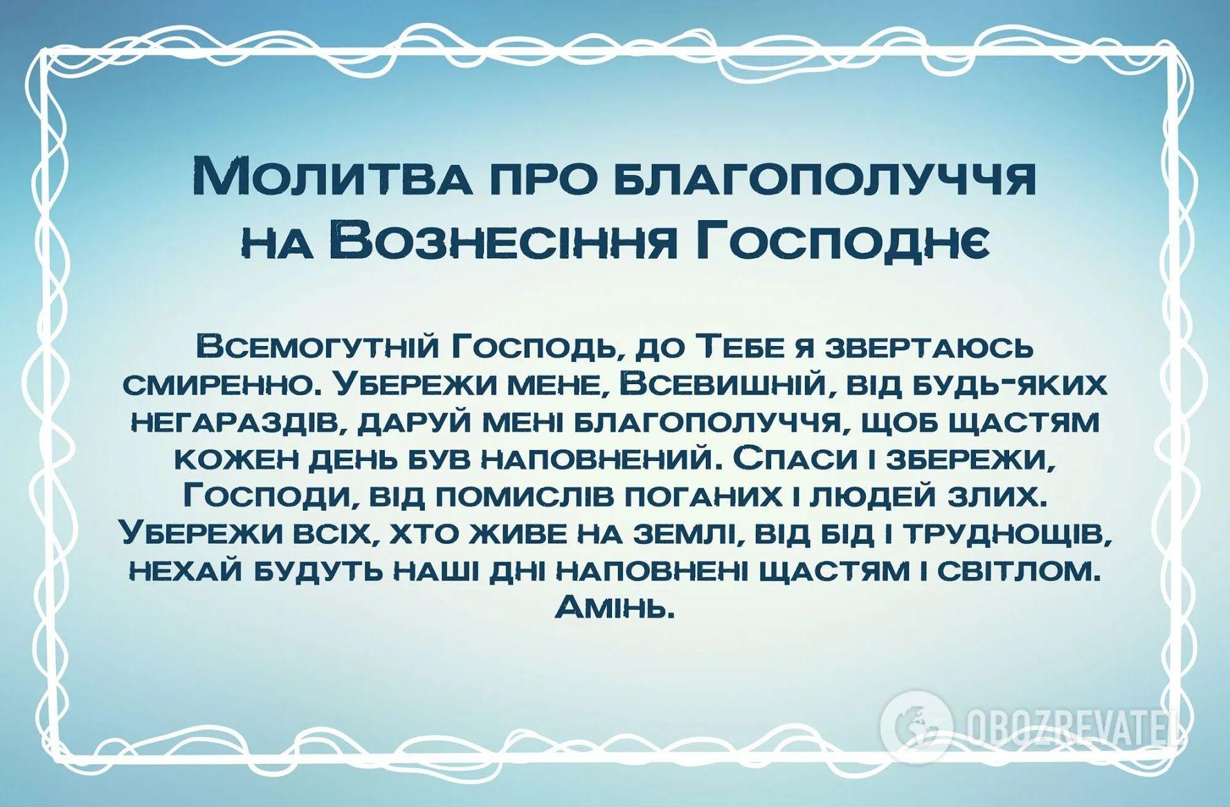 Молитва про благополуччя на Вознесіння Господнє