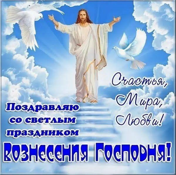 Побажання на Вознесіння Господнє