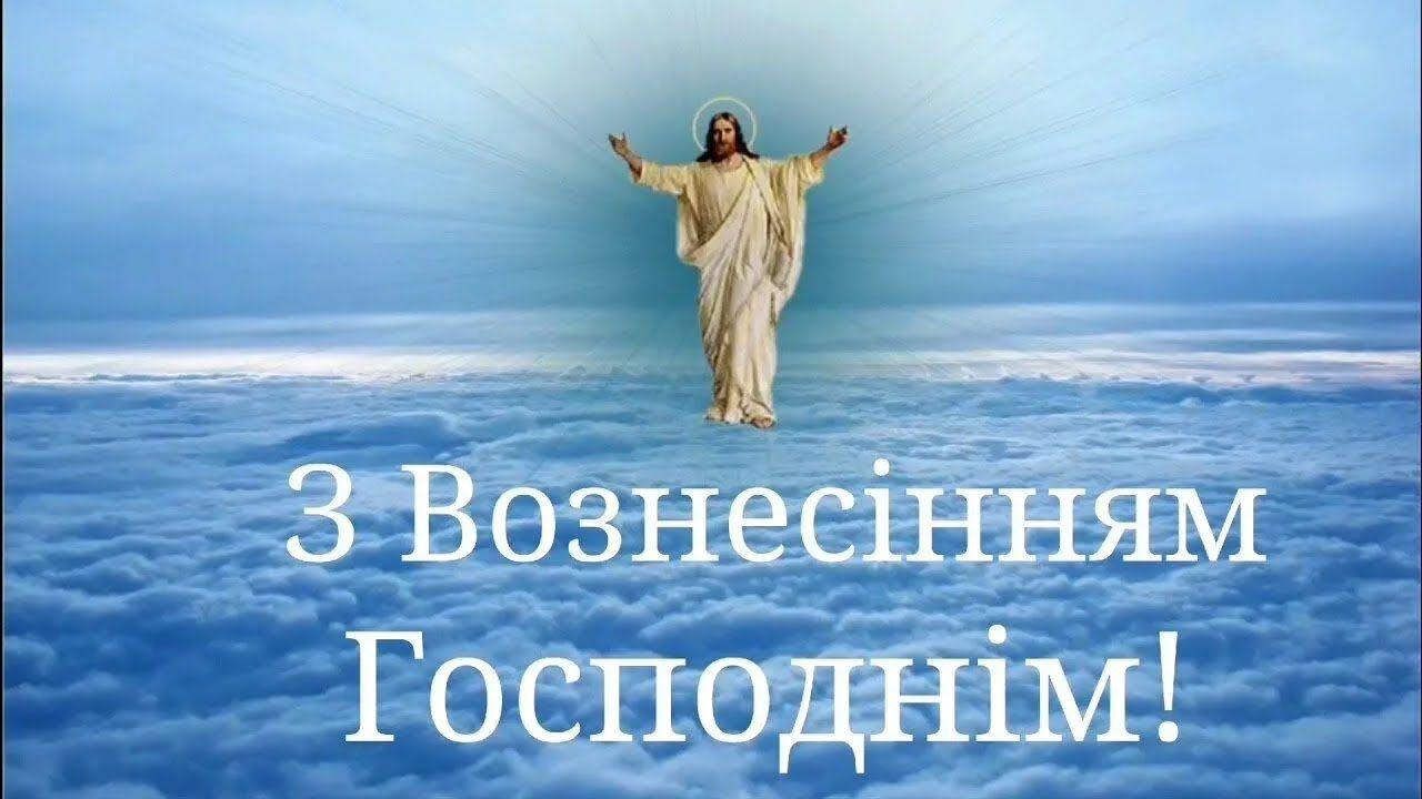 Листівка на Вознесіння Господнє