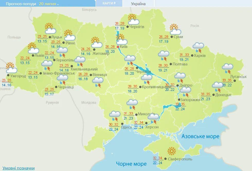Прогноз погоды 20 июля