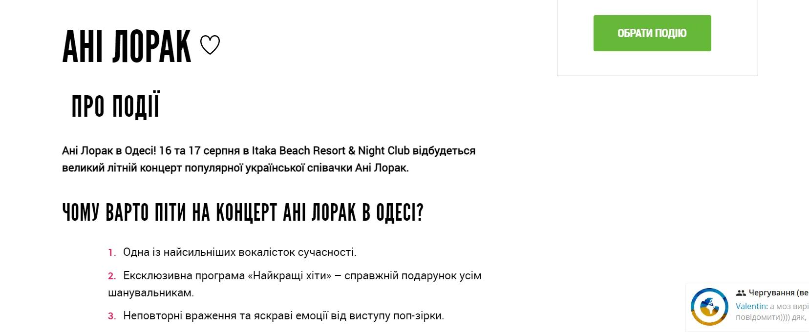 Лорак планує дати в Одесі два концерти.