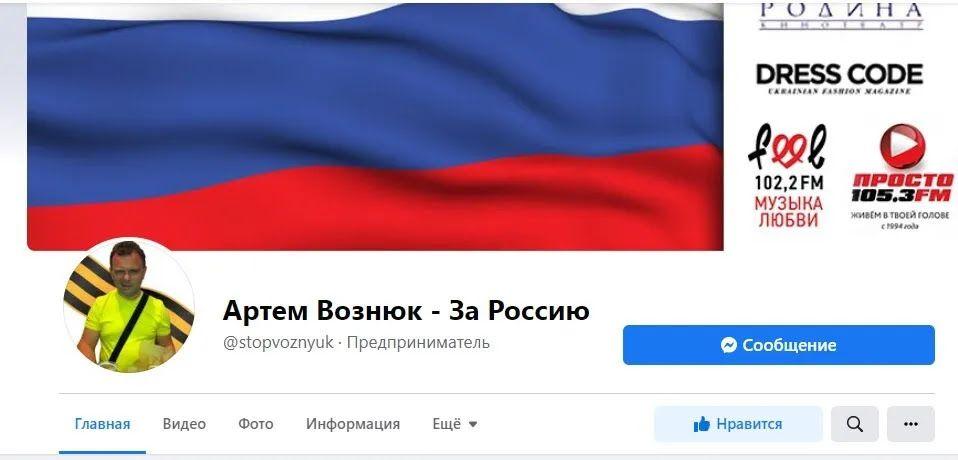 На аватарці зображена заборонена в Україні георгіївська стрічка