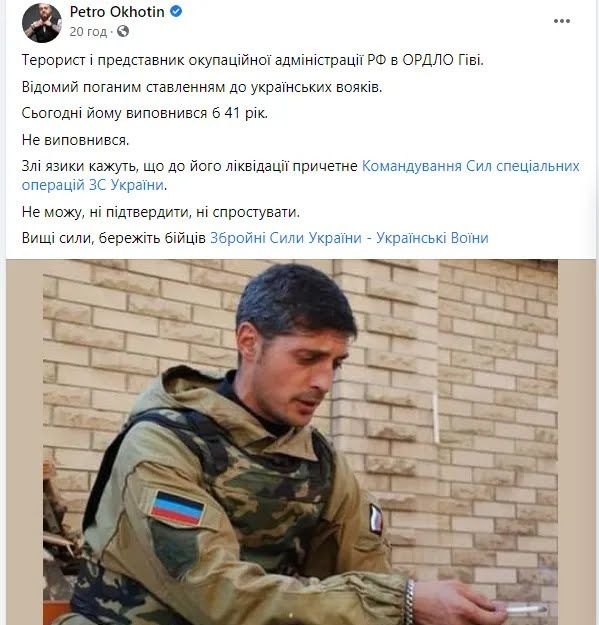 скриншот поста Петра Охотіна