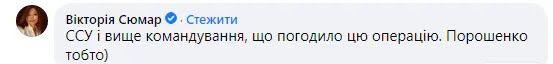 скриншот коментаря Вікторії Сбмар