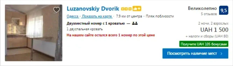 Подружжю, яке хоче бюджетно відпочити в Одесі, доведеться заплатити щонайменше 1 500 грн за житло на дві ночі.