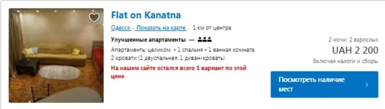 Дешеві пропозиції житла в Одесі починаються від 2000 гривень за двох на дві ночі