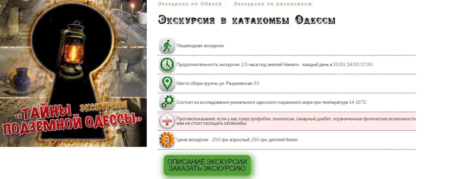В Одеській області дуже багато цікавих місць для туристів