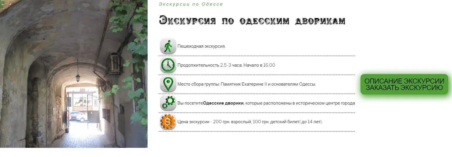 Ціни на екскурсії в Одесі стартують від 200 грн
