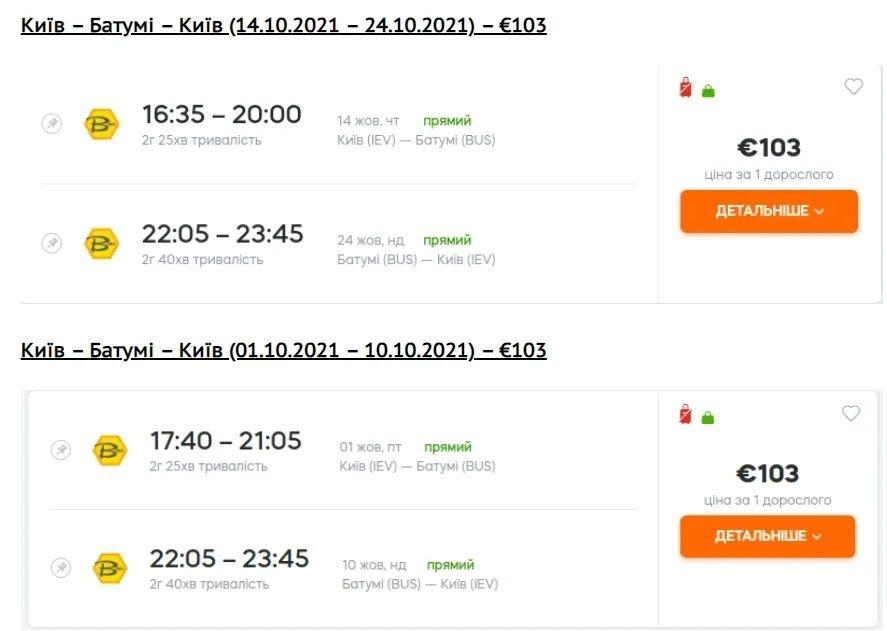 Якщо купувати авіаквиток у Батумі заздалегідь, то можна вкластися в 100 євро