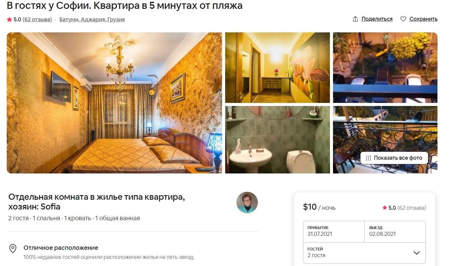 Орендувати невелику квартиру з хорошими умовами для двох недалеко від моря можна від 10 доларів за ніч