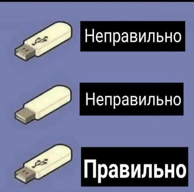 Мем про флешку