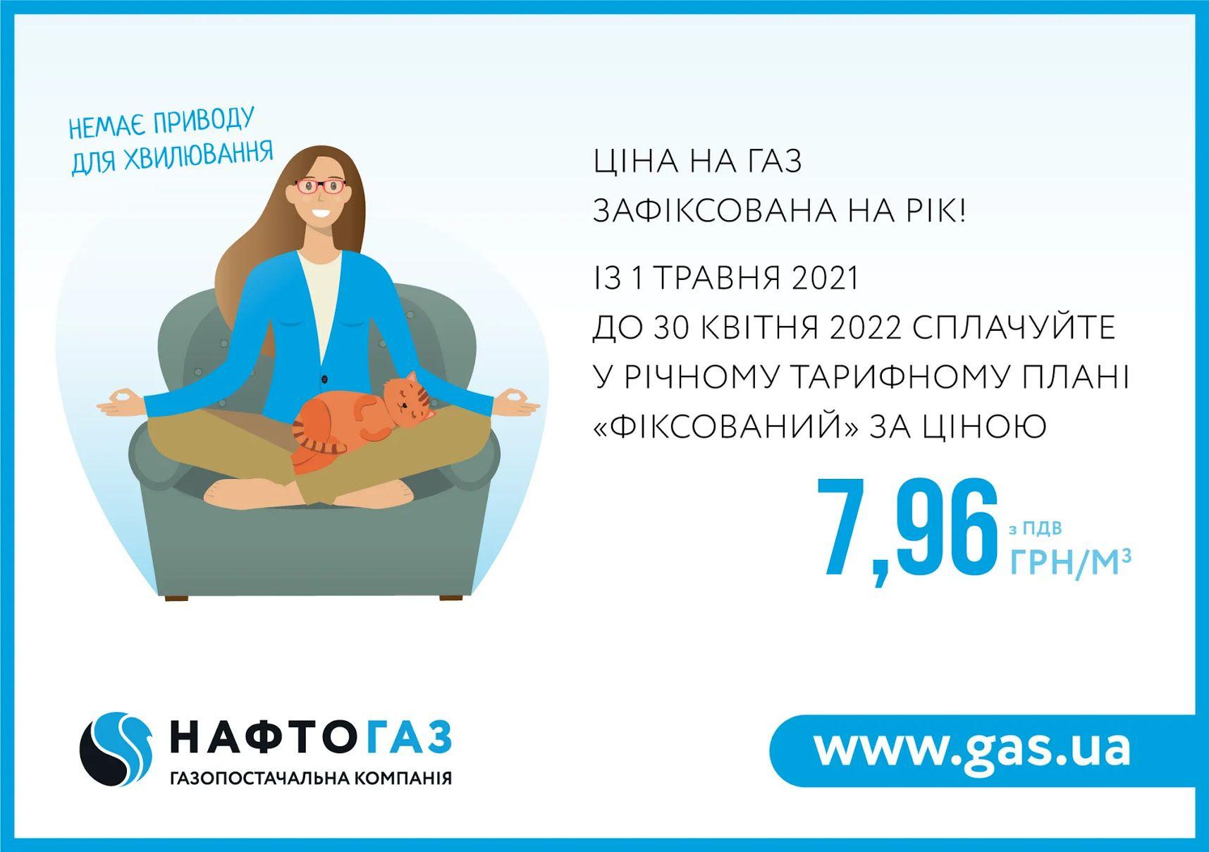 Відповідний тариф встановлено на рівні 7,96 грн/куб