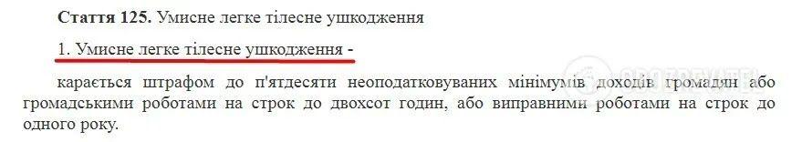 Статья 125 УК Украины