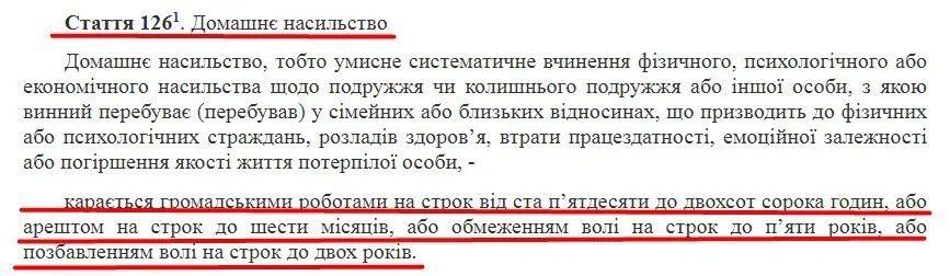 Статья 126 УК Украины