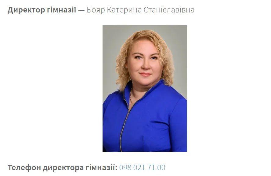 Директор 54-ой гимназии Екатерина Бояр