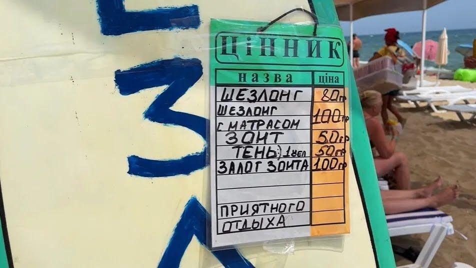 Ціни на курорті Грибівка.
