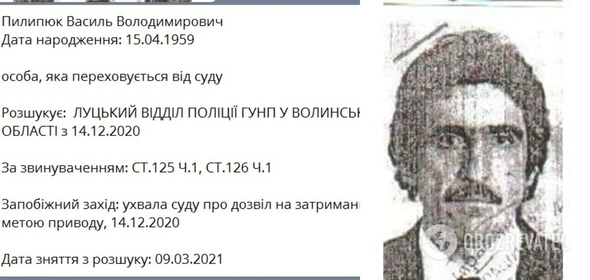 Василий Пилипюк скрывался от суда