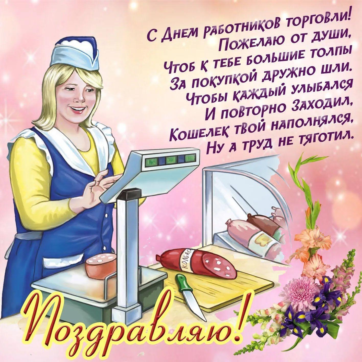 Побажання в День торгівлі України