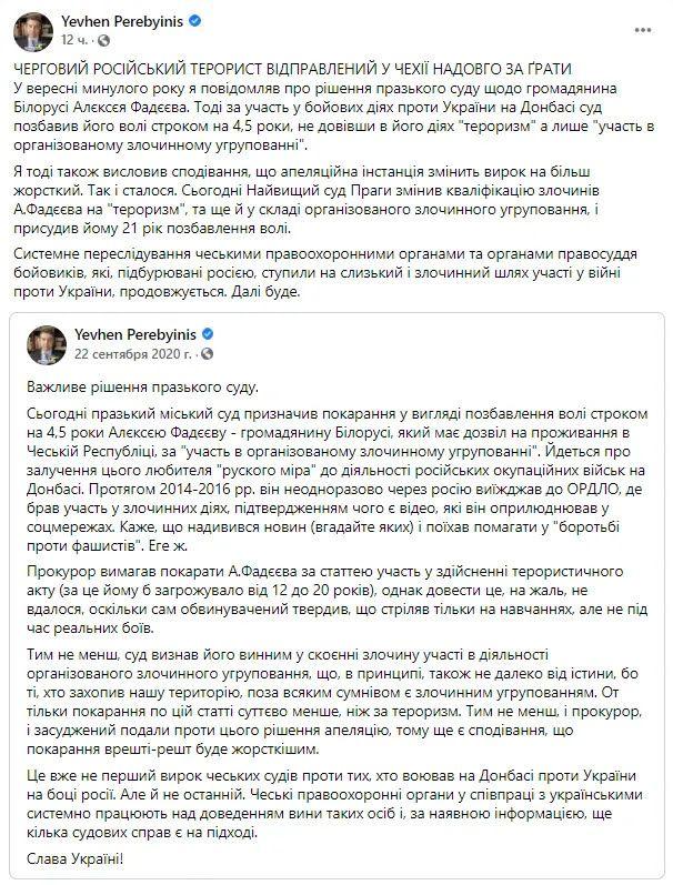 Facebook Євген Перебийніс.