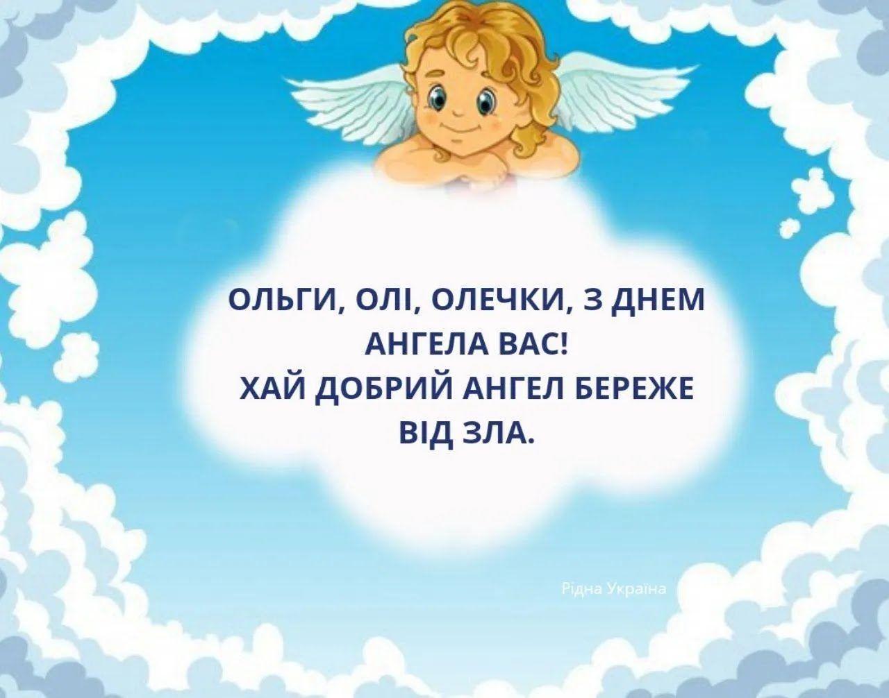 День ангела Ольги 2021